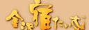 金沢市旅館ホテル協同組合