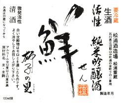 獅子の里(松浦酒造)